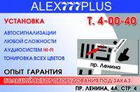 Alex 777 pus