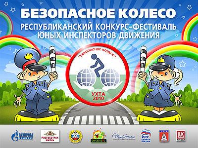Безопасное колесо 2010