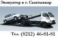 Эвакуатор в г. Сыктывкар 46-81-81